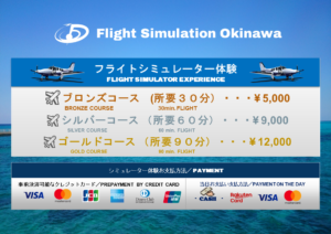 "Flight Simulation Okinawa"" Experience program payment system has"